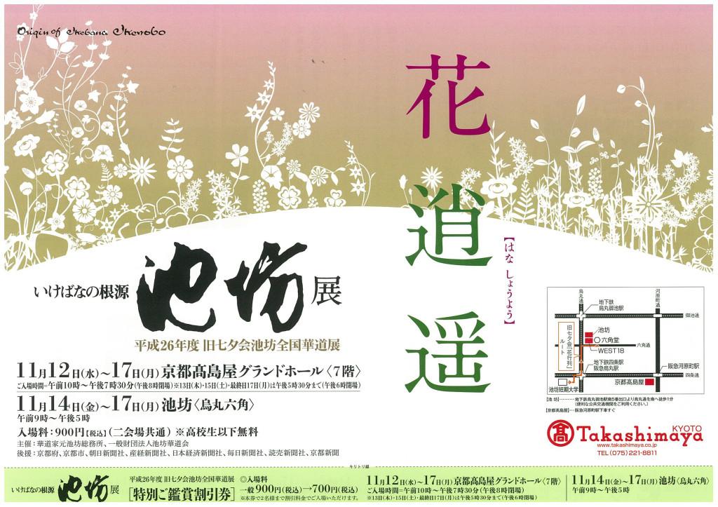 七夕花展チラシ (1)